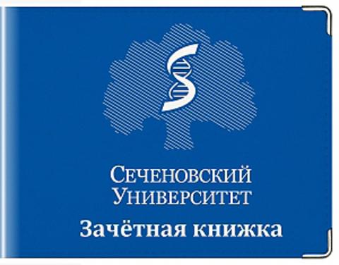 """Обложка для зачётной книжки """"МГМУ"""" Сеченова (3)"""