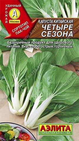 Капуста китайская Четыре сезона тип ц/п