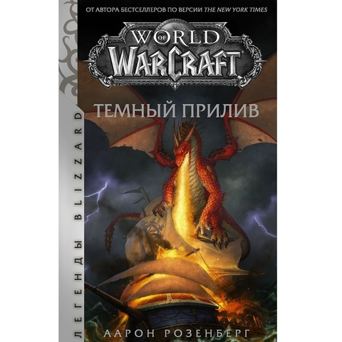 World of Warcraft: Темный прилив