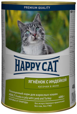 Влажный корм (банка) Happy Cat chunks in jelly with Lamb and Turkey
