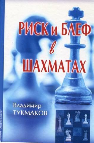 Тукмаков В.