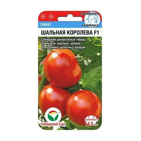Шальная королева F1 15шт томат (Сиб Сад)