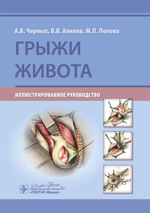 Детская хирургия Грыжи живота. Иллюстрированное руководство gryzhi_zhiv.jpg