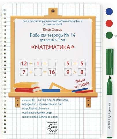 """Рабочая тетрадь №14 для детей 6-7 лет """"Математика"""""""