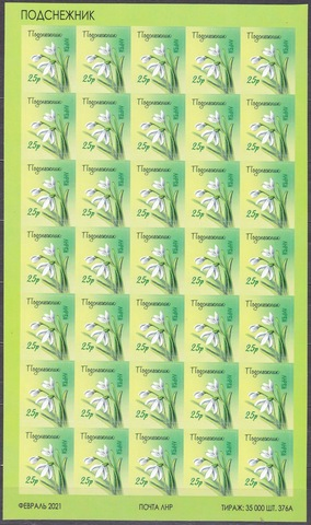 Почта ЛНР(2021 02.10.) стандарт подснежник, второй выпуск- лист