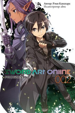 Sword Art Online: Progressive. Том 002