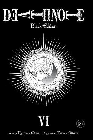 Тетрадь смерти. Death Note. Black Edition. Книга 6
