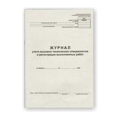 Журнал вызова технических специалистов, форма КМ-8 (А4, 24 листа)