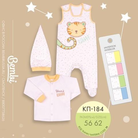 КП184 Комплект детский интерлок (3 предмета)