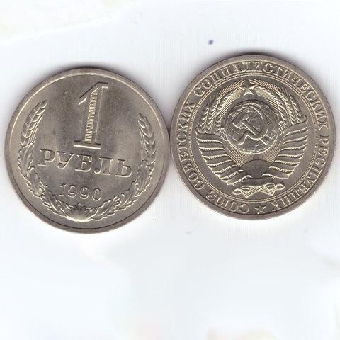 1 рубль 1990 года. XF