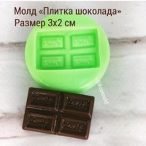 Молд Плитка шоколада