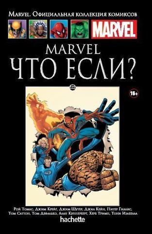 Marvel. Что если? (Ашет #122) уценка