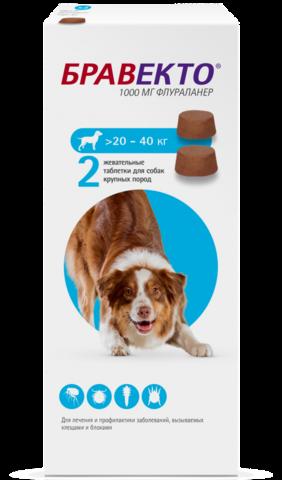 Бравекто таблетки от блох и клещей для собак 20-40 кг 2 таб.