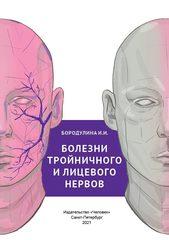 Болезни тройничного и лицевого нервов