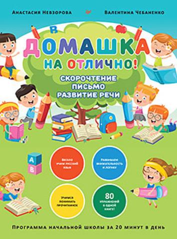 Домашка на отлично! Программа начальной школы за 20 минут в день. Скорочтение, письмо, развитие речи
