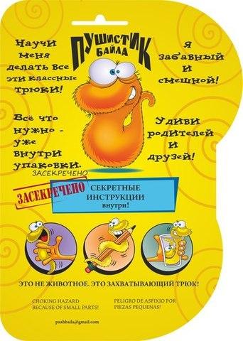 Пушистик Байла - веселый червячок