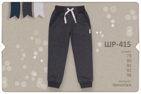 ШР415 Спортивные брюки для мальчика
