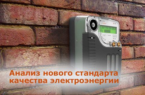 Качество электроэнергии