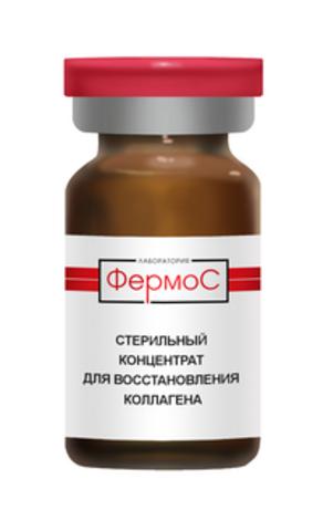 купить Стерильный концентрат для восстановления коллагена, Kosmoteros (Космотерос), 6 мл