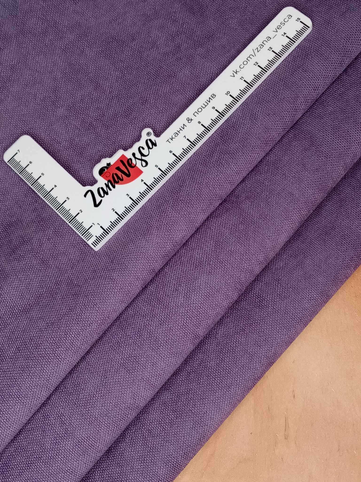 Канвас-велюр Королевский пурпурный