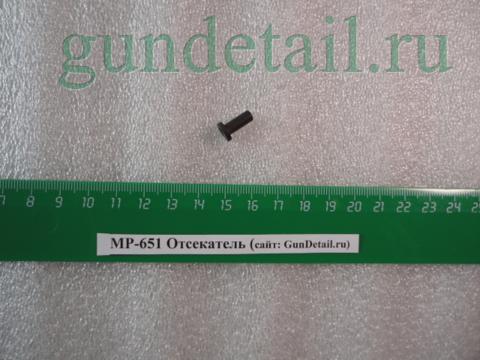 Отсекатель МР651К, МР-651