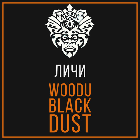 Табак Woodu MEDIUM Black Dust Личи 250 г