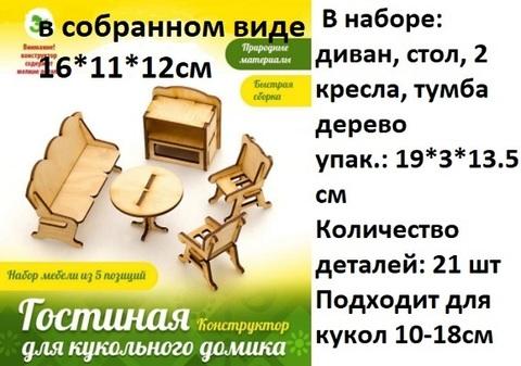 Конструктор дерев. КМ-2 Гостиная /Теремок/