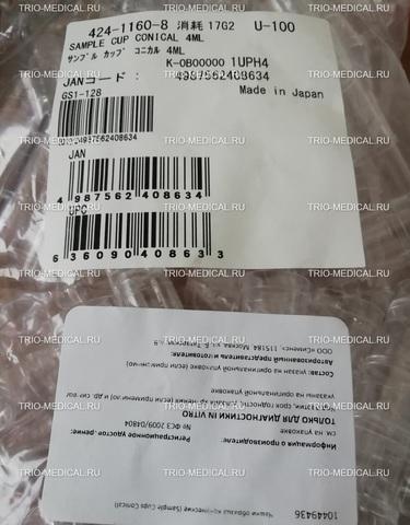 424-1160-8 (42411608) Кюветы конические (4 мл) (Conical cup (4 ml) (100 шт/упак) Sysmex Corporation, Japan/Сисмекс Корпорейшн, Япония