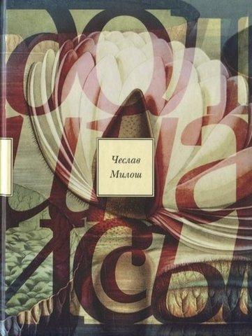 Долина Иссы: роман — Изд. 2-е, испр.   Милош Ч.