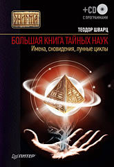 Большая книга тайных наук. Имена, сновидения, лунные циклы (+ CD c программами)