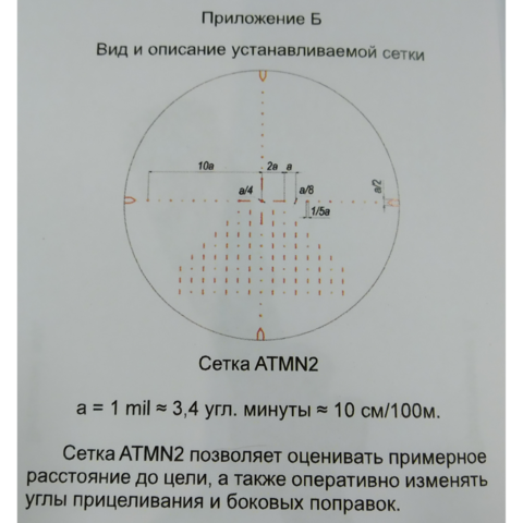 Прицел ATAMAN VOMZ PV 2-14х42 MLF