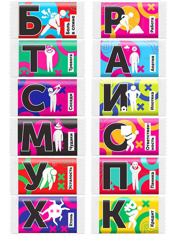 Мармелама Пастила азбука взросления