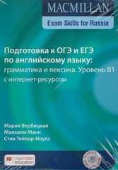 Macmillan Exam Skills for Russia: Grammar and Vocabulary B1 Student's Book with WEBCODE NEW EDITION