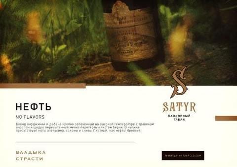 Табак Satyr Neft (Нефть) 100г