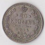 1914 год P1005, Россия, 20 копеек, ВС