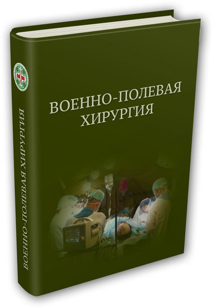 Новинки Военно-полевая хирургия vph3.jpg