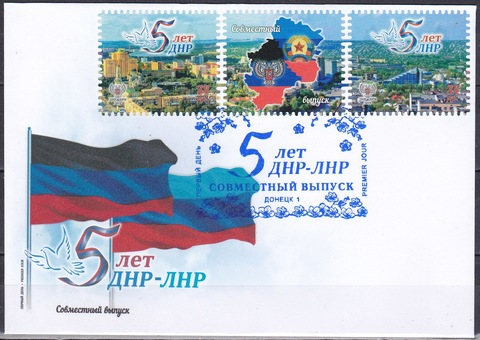 Почта ДНР (2019 05.11.) 5 лет ДНР-ЛНР - КПД