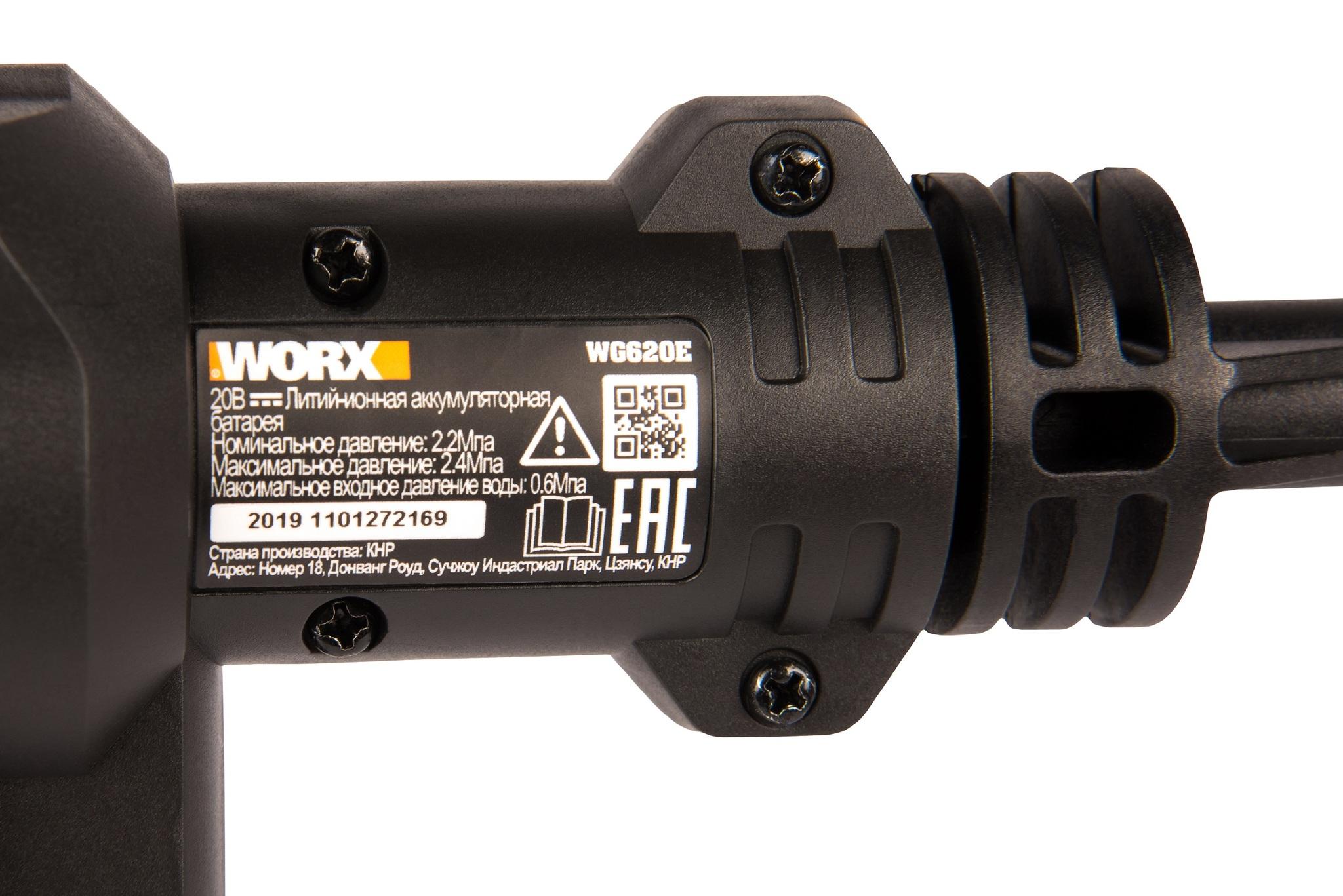 Аккумуляторная мойка высокого давления WORX WG620E, 20В, 2Ач х1 + ЗУ