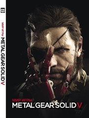 Мир игры Metal Gear Solid V