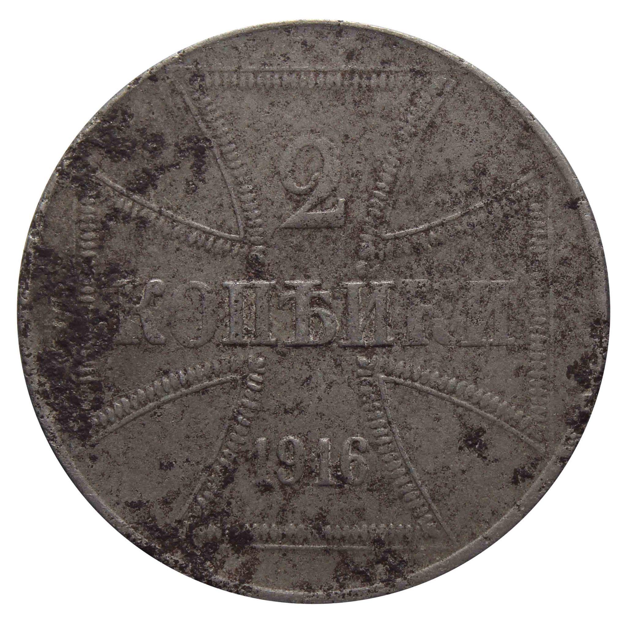 2 копейки 1916 (J) Оккупация России. Германия. F
