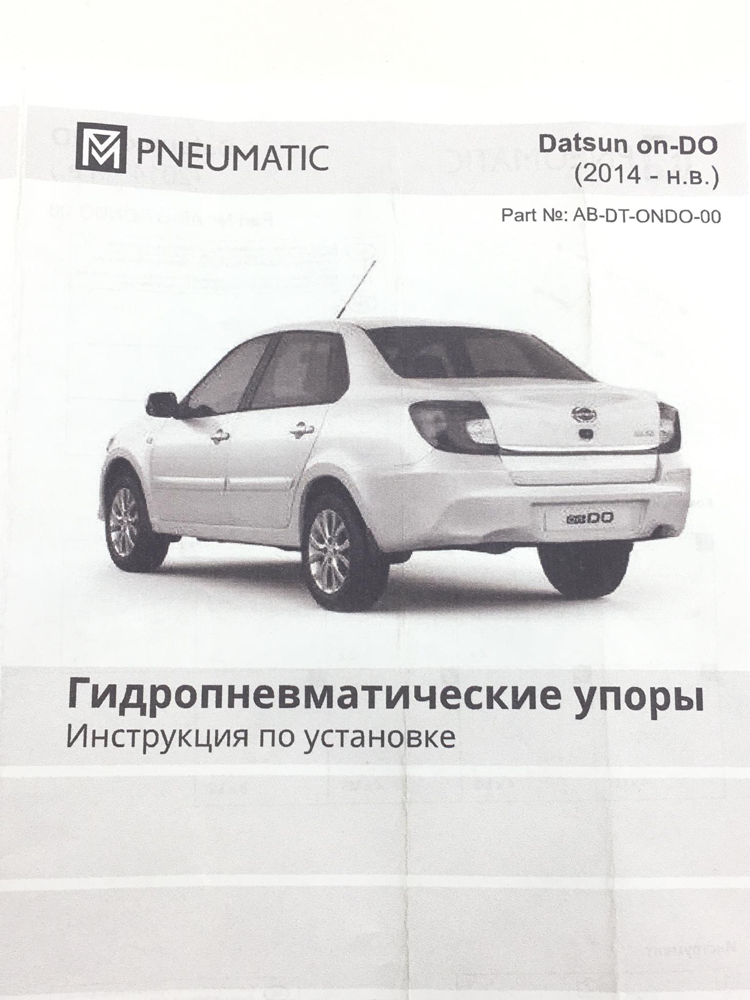 Упоры крышки багажника Lada Granta 2011-2018