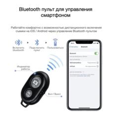 Bluetooth пульт для управления смартфона (30066)