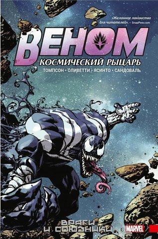 Веном. Космический рыцарь. Книга 2: Враги и союзники (Б/У)