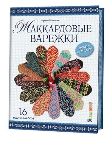 Книга Ирины Романовой