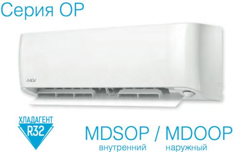 Сплит-система MDV MDSOP-09HRFN8 /  MDOOP-09HFN8