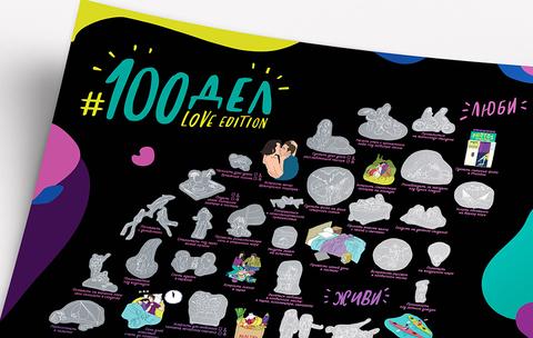 Скретч постер для пары #100 дел Love Edition
