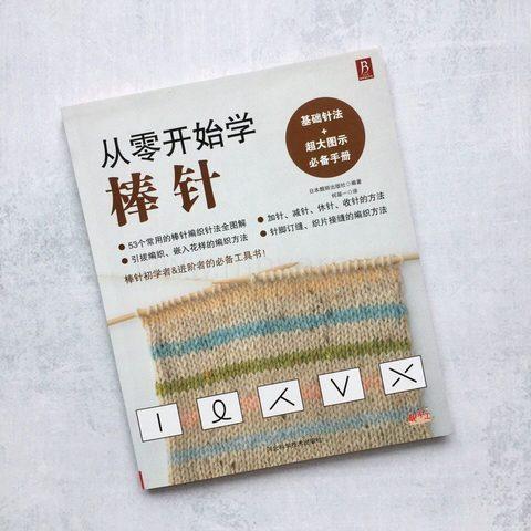 """Книга """"Самоучитель по вязанию спицами"""""""