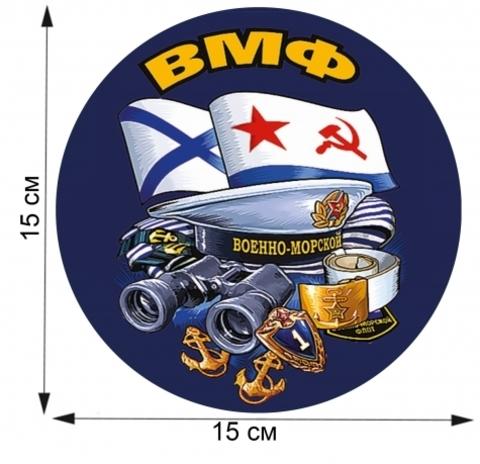 Купить наклейку Военно-морской флот - Магазин тельняшек.ру 8-800-700-93-18Наклейка