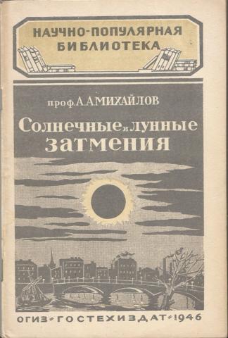 А.А. Михайлов