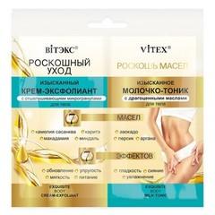 Вiтэкс - Косметология - Молочко-тоник + крем эксфолиант для тела